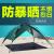 探検者 アウトドア全自动液弹テント 3-4人双层防水液压自动スピーディー開けテント アウトドア野营露营テント 套餐二
