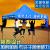 【3*3メートル】日除けの屋台屋台屋台アウドゥア広告テーン折りたたみ畳伸縮雨棚四脚テート傘の駐車棚大きな傘スタンド3*3黒棚補強タイプ青